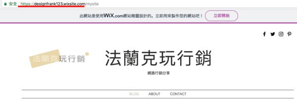 wix教學-完成頁面