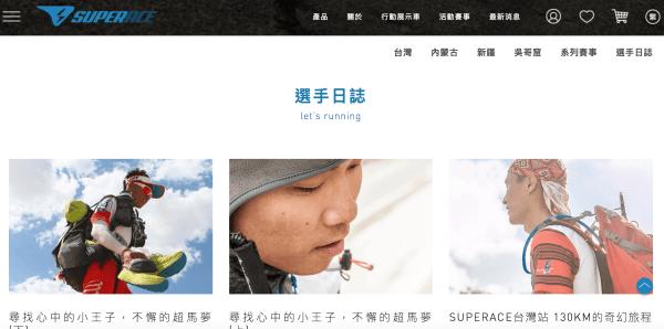 網頁設計範例 - 客製化網站