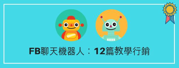 facebook聊天機器人:12篇教學行銷「推薦+製作」自動回覆應用!