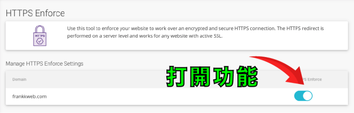 網站架設 :https-enforce 開啟