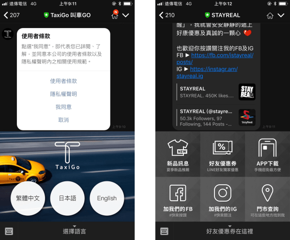 linebot示範(taxigo、stayreal)
