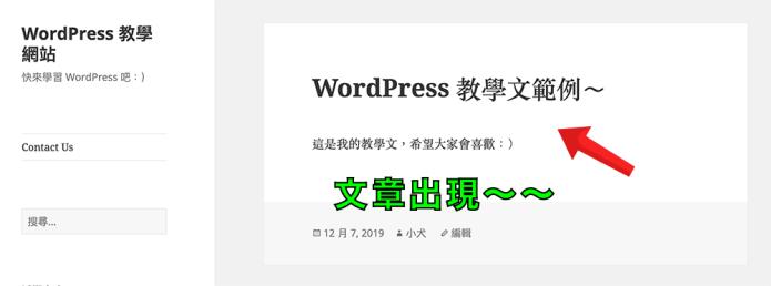 WordPress 文章發佈成功!