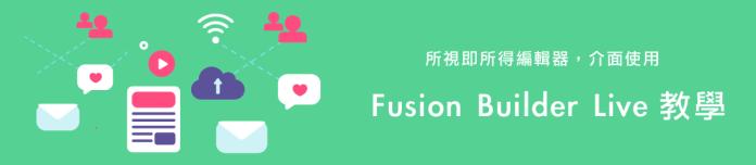 Avada 編輯器:Fusion Builder Live