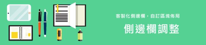 wordpress側邊欄設計