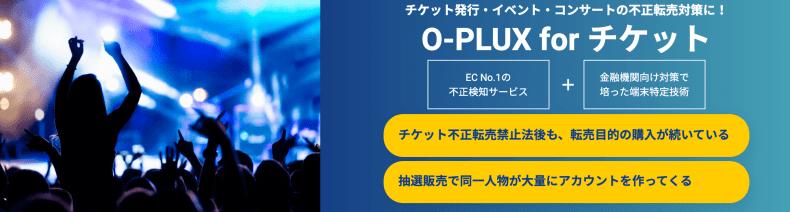 チケット転売の対策に!O-plux for チケット