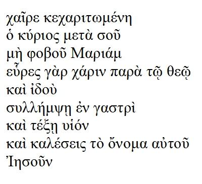 cantos del nuevo testamento en griego