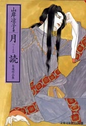 Manga 'Tsukuyomi'