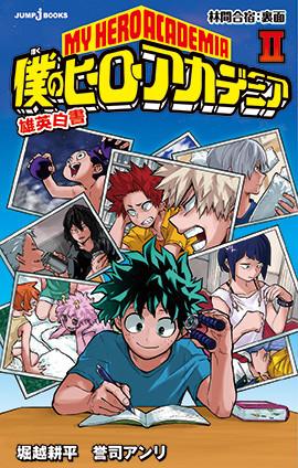 Segunda novela de 'Boku no Hero Academia'