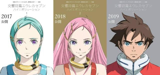 Koukyoushihen: Eureka Seven - Hi-Evolution 1