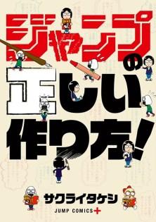 Jump no Tadashii Tsukurikata!
