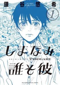Shimanami Tasogare #1