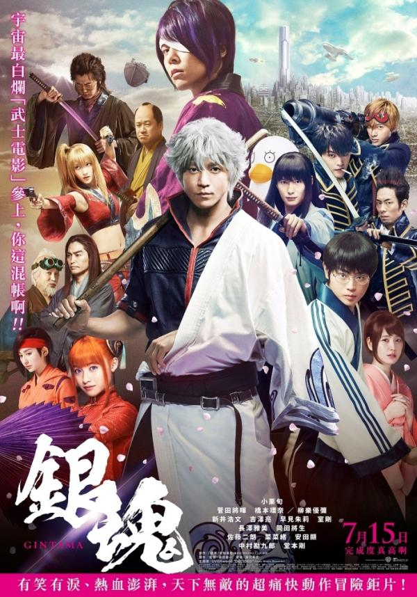 Póster oficial Gintama