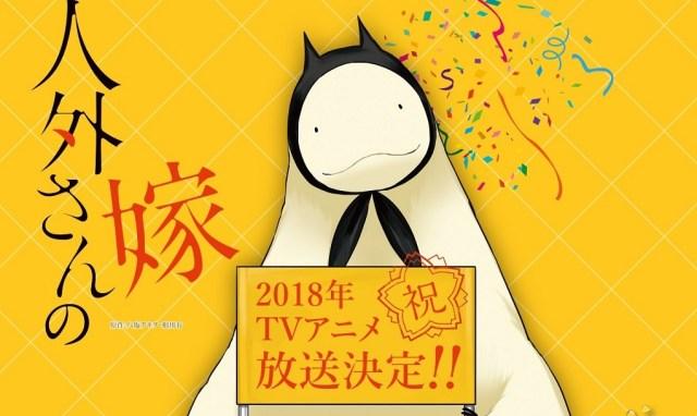 Jingai-san no Yome 12 episodios