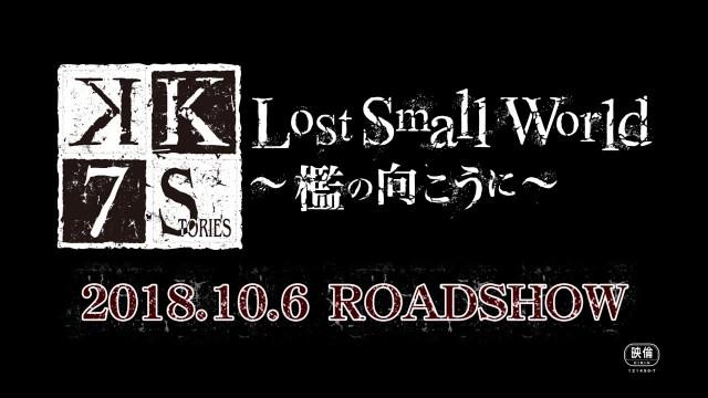 K: Seven Stories Movie 4 - Lost Small World - Ori no Mukō ni