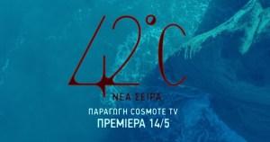 42°C: Η πτώση ενός Οίκου [spoiler alert]