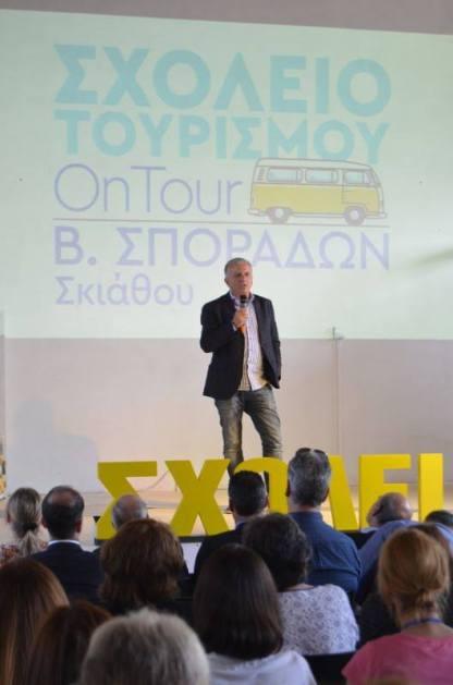 Στη Σκιάθο δημιουργήθηκε το σχολείο «Τουρισμός On Tour»