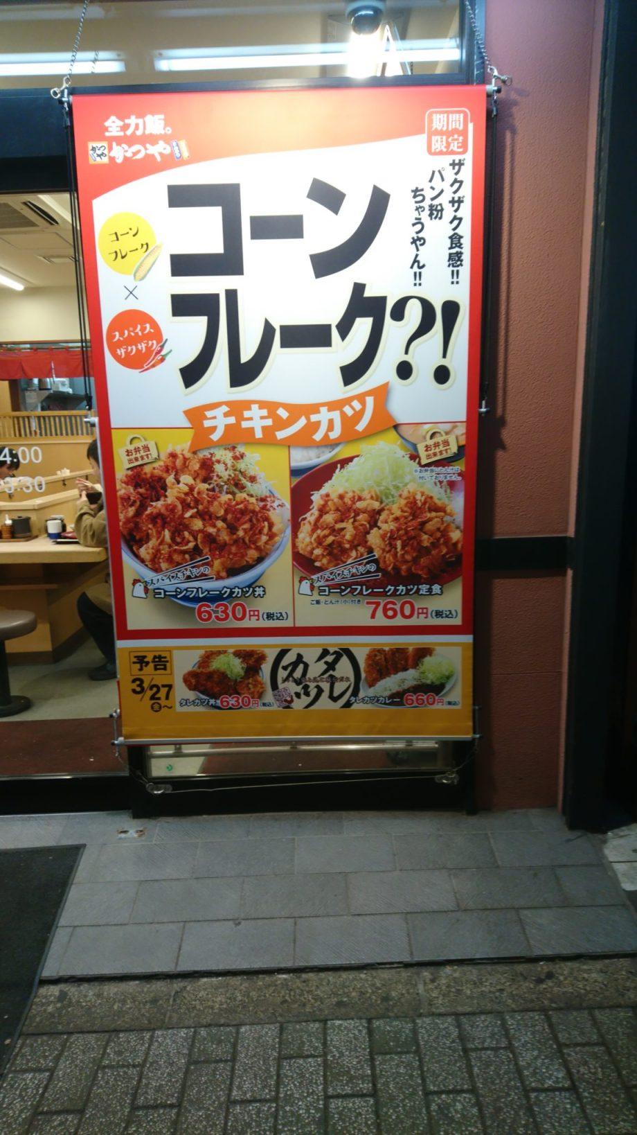 コーンフレークカツ丼-かつや