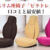 スリム座椅子のピラトレ(いいものプレミアム)口コミと最安値!