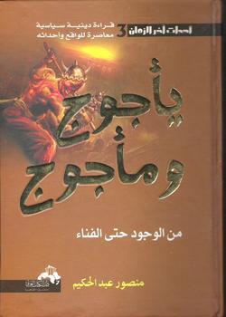 كتاب ياجوج وماجوج pdf