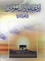 تحميل كتاب شرائع الاسلام pdf