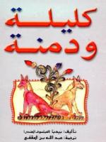 كتاب كليلة ودمنة كامل بالصور pdf