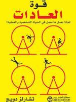 كتاب خطوة نحو التفكير القويم pdf