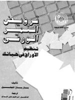 كتاب تنظيم النمر الورقي