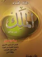 كتاب عند لقاء الملك جل جلاله pdf