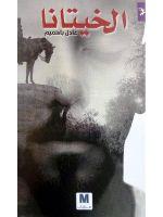 كتاب الخيتانا pdf