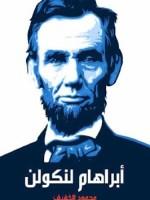 قصة حياة ابراهام لينكولن pdf