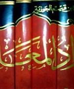 كتاب زاد المعاد pdf