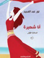 رواية انا شهيرة pdf