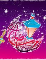 دعاء استقبال شهر رمضان