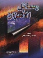 رسائل الاحزان مصطفى صادق الرافعي pdf