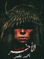 رواية الآخر أحمد ناصر ,الآخر أحمد ناصر ,رواية الآخر