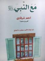 كتاب مع النبي أدهم الشرقاوي pdf كامل