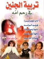 كتاب اللقيمات للدكتور الهاشمي pdf