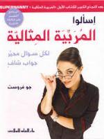 تحميل كتاب خطوات المربية المثالية للعناية بالطفل pdf