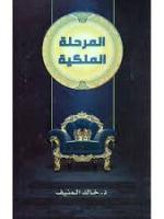 كتاب المرحلة الملكية تحميل pdf