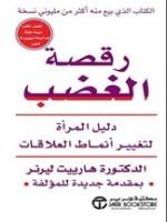 تحميل كتاب رقصة الغضب pdf