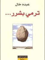 تحميل كتاب ترمي بشرر pdf