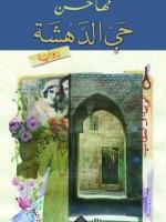 كتاب حي الدهشة