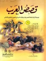 قصص العرب إبراهيم شمس الدين
