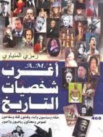 كتاب اغرب شخصيات التاريخ pdf