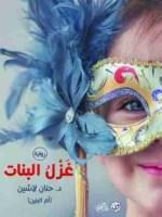 رواية غزل البنات pdf