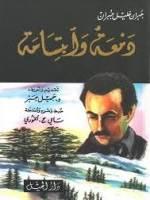 كتاب دمعة وابتسامة لجبران خليل جبران pdf
