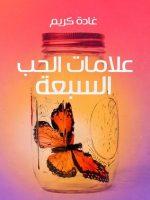 علامات الحب السبعة غادة كريم pdf
