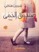 تحميل رواية صندوق الدمى pdf عصير الكتب