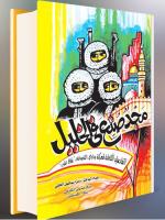 كتاب مجد صنع فى الخليل pdf