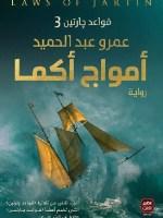 تحميل رواية امواج اكما pdf عصير الكتب